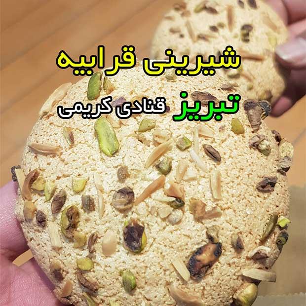 قنادی کریمی با شیرینی قرابیه در تبریز خیابان آزادی