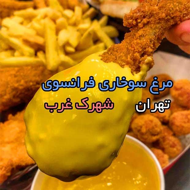 مرغ سوخاری فرانسوی قلب طلایی در شهرک غرب تهران
