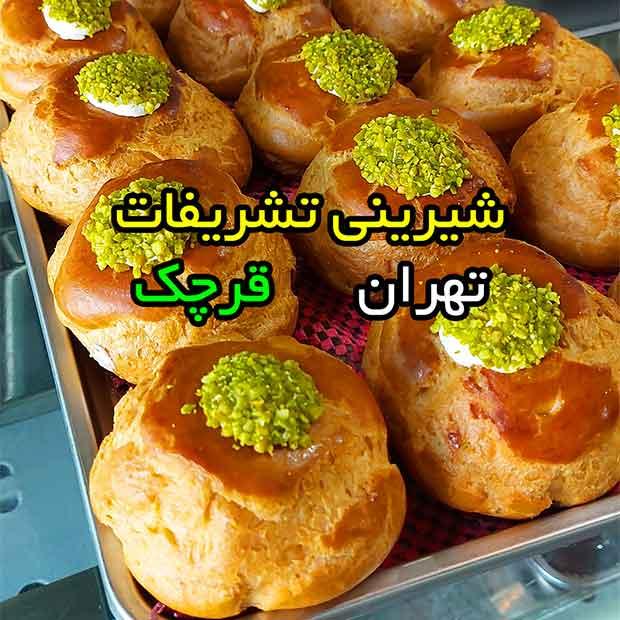 نان شیرینی تشریفات آذربایجان در قرچک تهران