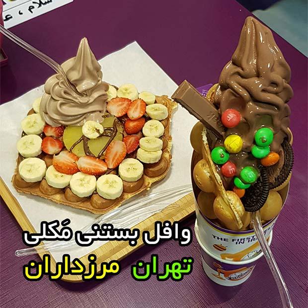 وافل بستنی مکلی در مرزداران تهران