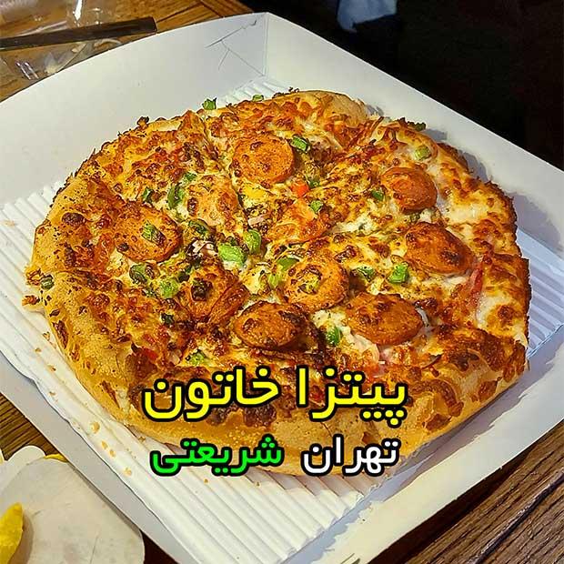 پیتزا خاتون تهران شریعتی