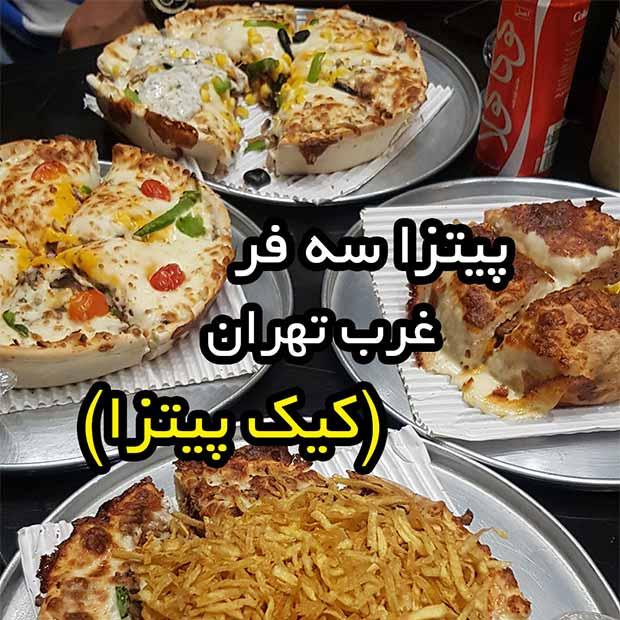پیتزا فروشی سه فر تهران کاشانی اباذر