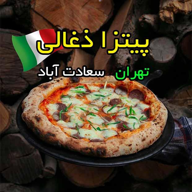 پیتزا پاتزا ایتالیایی با فر هیزمی در سعادت آباد تهران