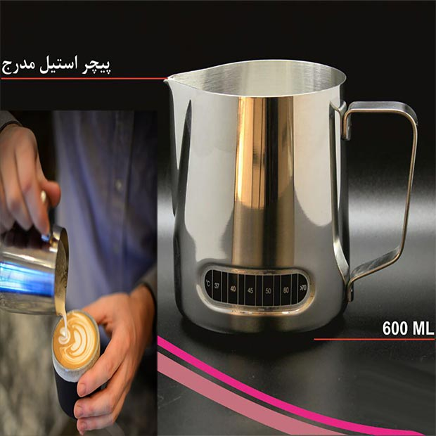 پیچر استیل مدرج قهوه حجم ششصد میلی لیتر