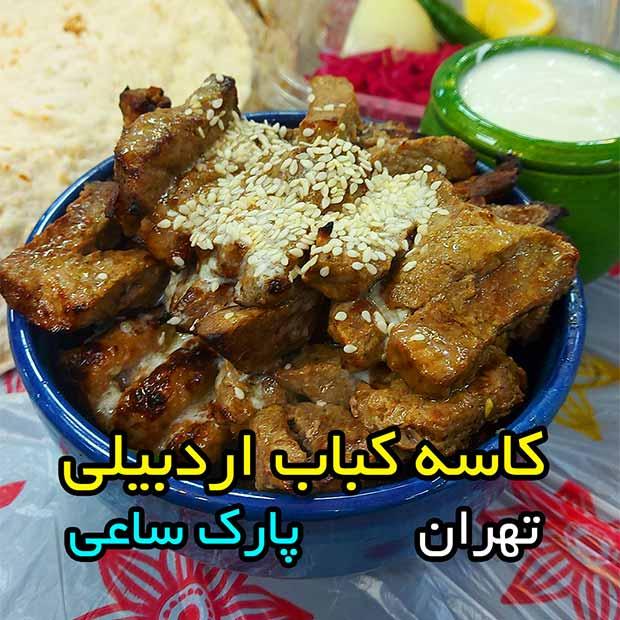 کاسه کباب سنتی اردبیلی در تهران خیابان ولیعصر