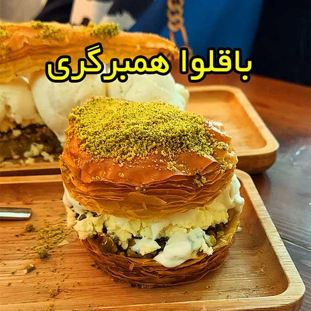 کافه ایده در کریمخان تهران با کنافه و باقلوا بستنی