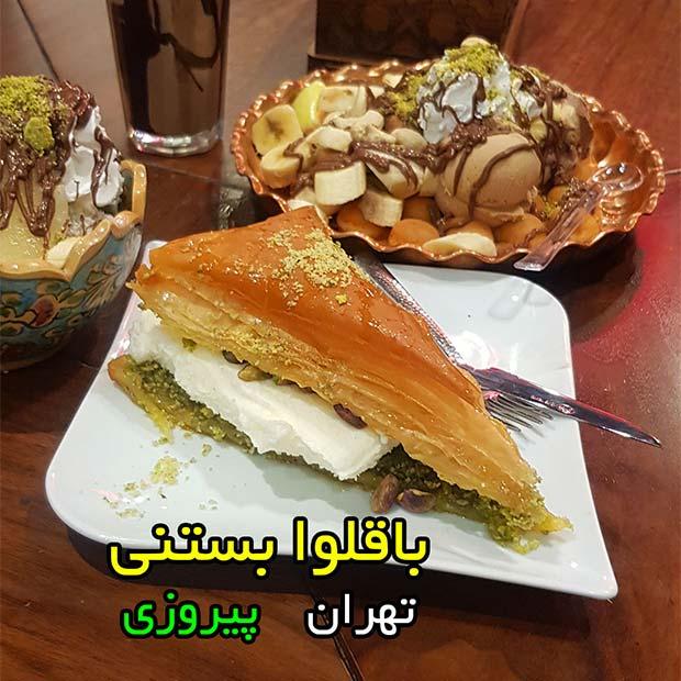 کافه بستنی مامان زری با باقلوا بستنی در خیابان پیروزی تهران