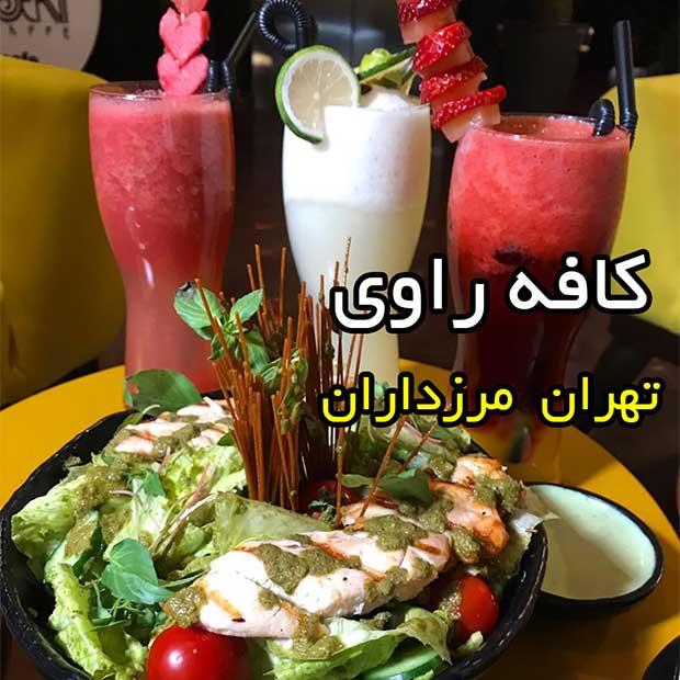 کافه راوی در تهران مرزداران