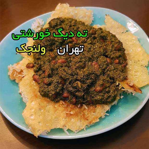 کافه رستوران آمانته در ولنجک تهران با ته دیگ خورشتی