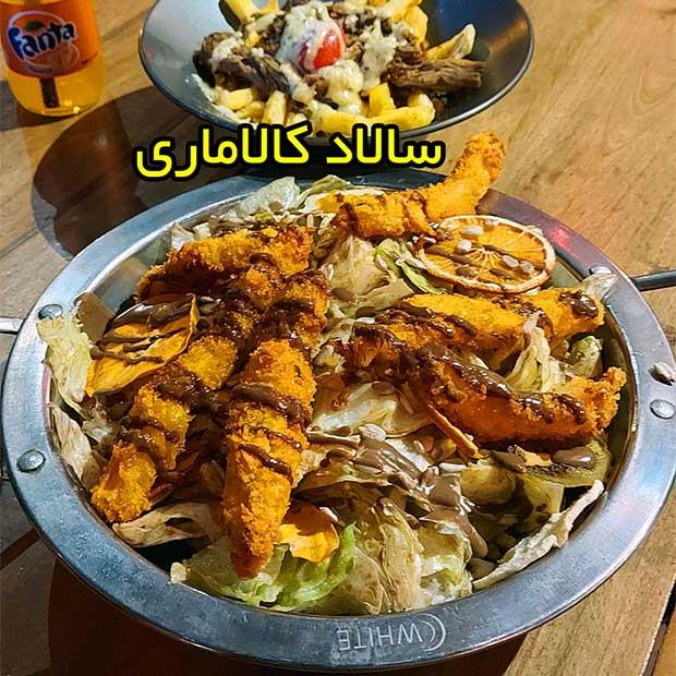 کافه رستوران البا در تهران اباذر با سالاد کالاماری