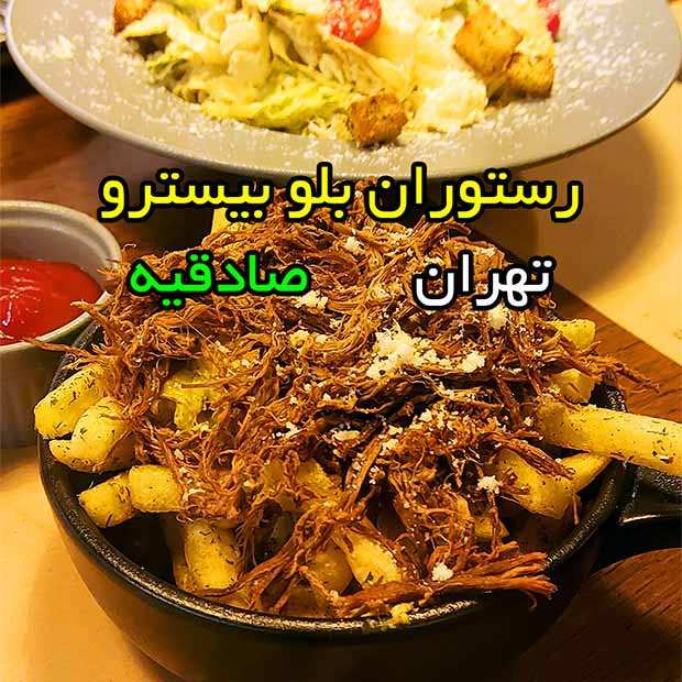 کافه رستوران بلو بیسترو تهران آیت الله کاشانی