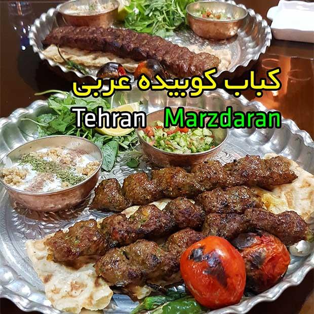 کافه رستوران بیشه با کباب کوبیده عربی در مرزداران تهران