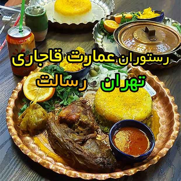 کافه رستوران عمارت قاجاری تهران رسالت