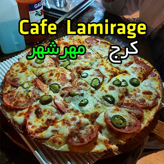 کافه رستوران فضای باز لامیراژ مهرشهر کرج