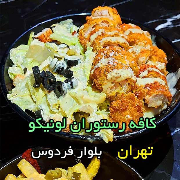 کافه رستوران لونیکو با روف گاردن در تهران بلوار فردوس غرب