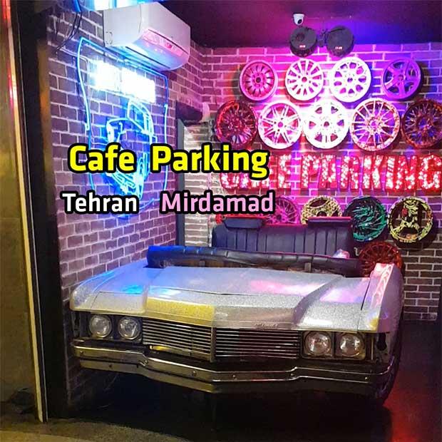 کافه رستوران پارکینگ در تهران میرداماد مجتمع تجاری رز