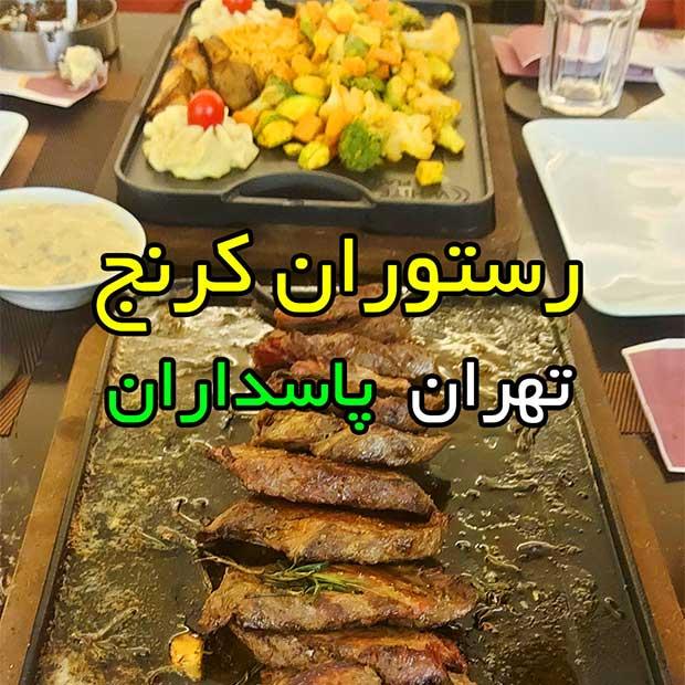 کافه رستوران کرنج پاسداران تهران