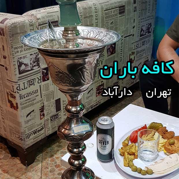 کافه قلیان باران در تهران دارآباد