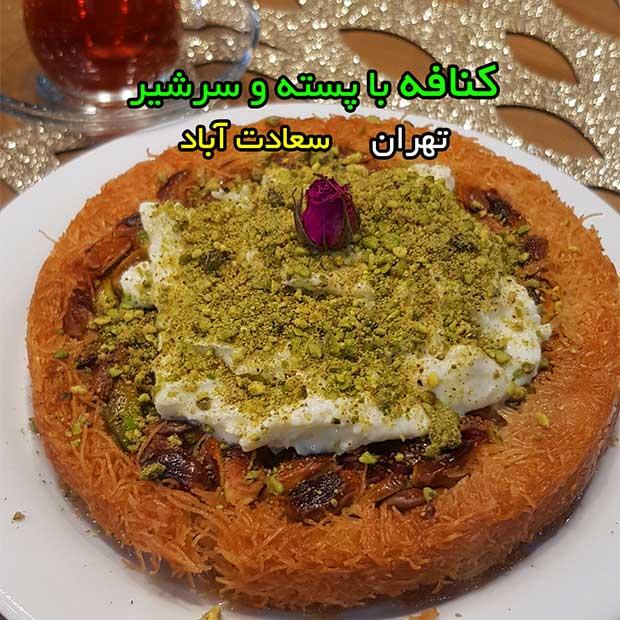کافه قنادی باکلاواچی با کنافه در سعادت آباد تهران
