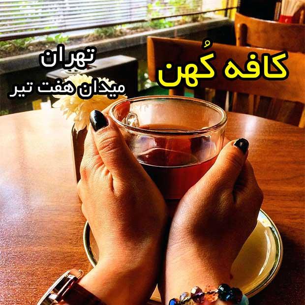 کافه کهن در میدان هفت تیر تهران