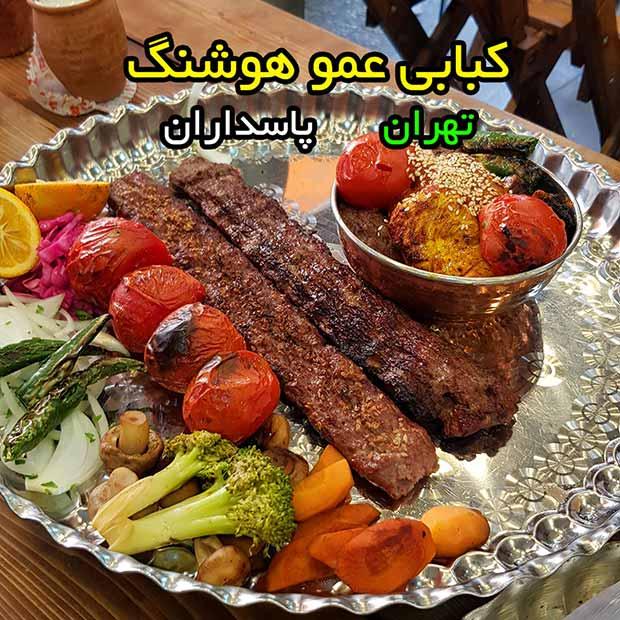 کبابی عمو هوشنگ و پسران با ایشلی کباب در پاسداران تهران