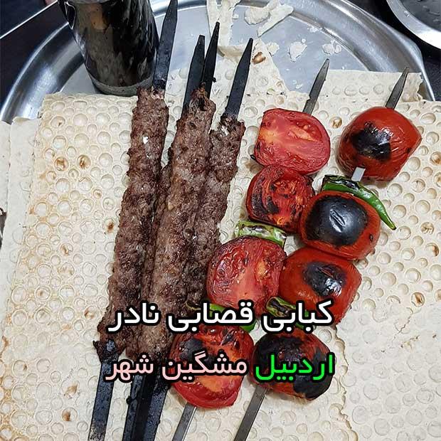 کبابی قصابی نادر در مشگین شهر اردبیل