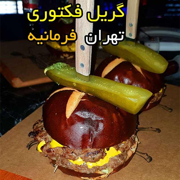 گریل فکتوری در فرمانیه تهران
