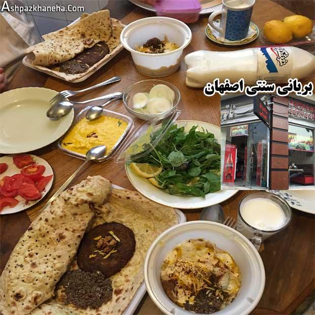 بریانی اصفهان سناتور صادقیه تهران