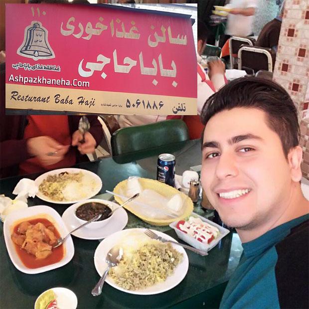 سالن غذاخوری باباحاجی تهران شوش